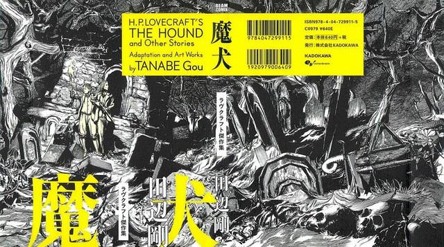 Manga Lovecraft